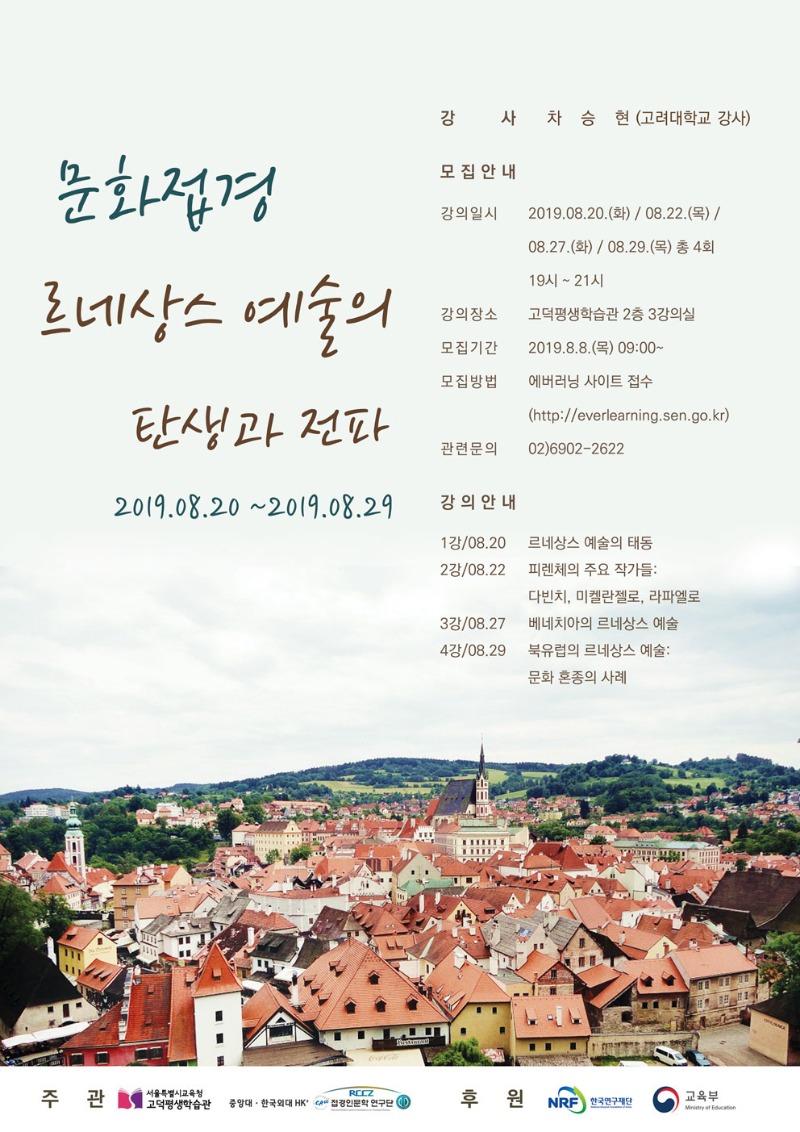 8월 20일 문화접경-르네상스의 탄생과 전파 포스터.jpg