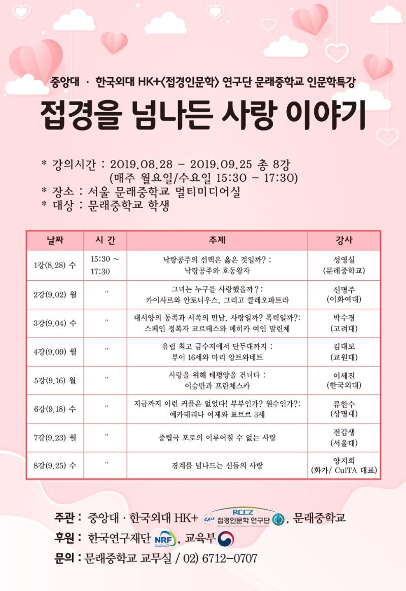 2019-2 문래중학교 포스터.jpg