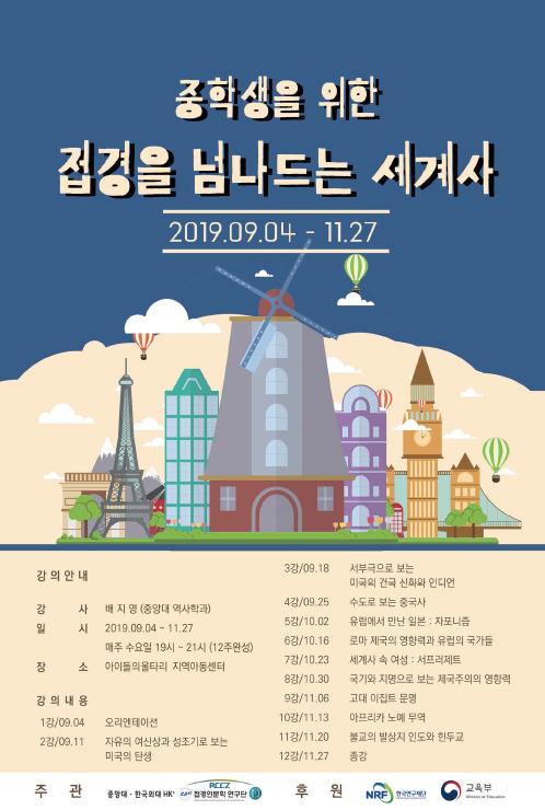 9월-11월 중학생을 위한 접경을 넘나드는 세계사 포스터.png