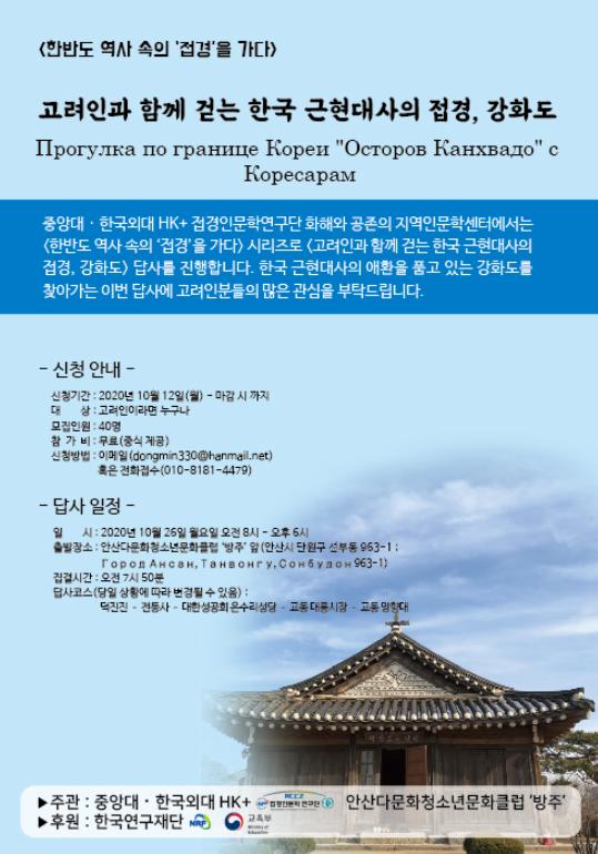 고려인과 함께 걷는 한국 근현대사의 접경, 강화도.png