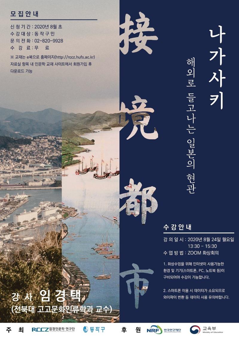 2020년 8월 24일 아시아의 접경도시 나가사키 포스터.jpeg