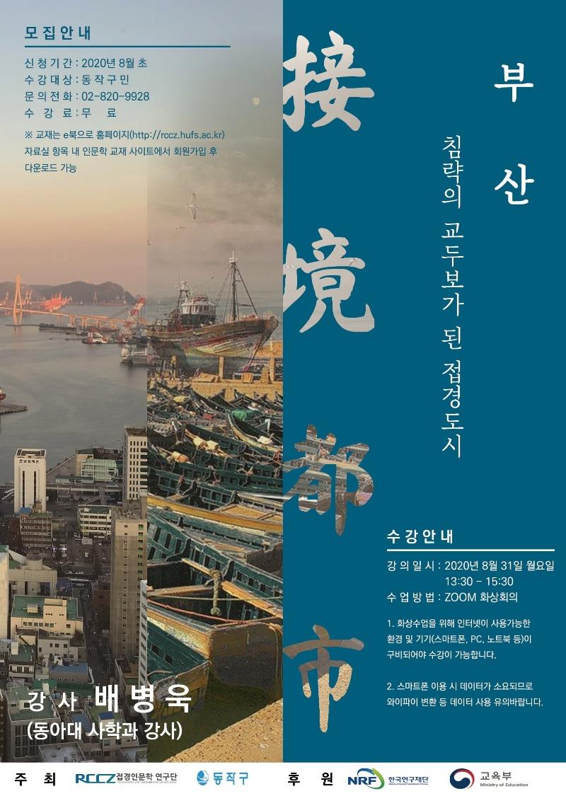 2020년 8월 31일 아시아의 접경도시 부산 강의 포스터.jpg